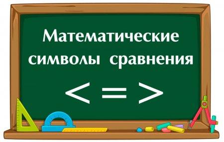 Математические символы сравнения <=>