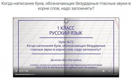 Видео урок на сайте РЭШ