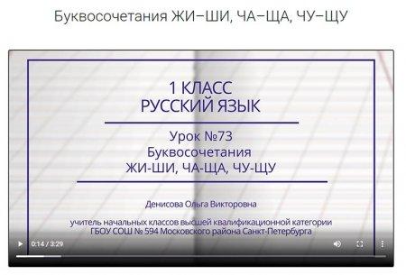 """Видео урок на сайте РЭШ по теме """"Буквосочетания жи-ши, ча-ща, чу-щу"""""""
