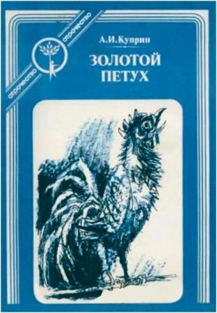 """А.И. Куприна """"Золотой петух"""""""