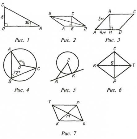 Рисунки к тесту по геометрии