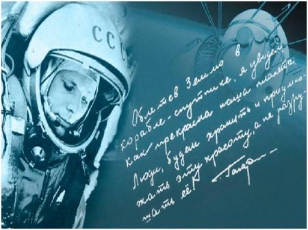 "Слайд-заставка ""День космонавтики"""