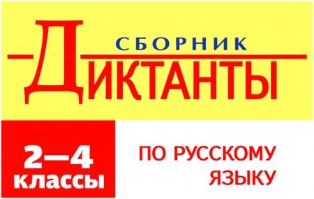 Сборник диктантов по русскому языку 2-4 класс