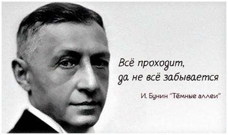 Иван Алексеевич Бунин (1870-1953) - русский писатель, поэт