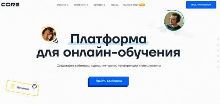 Сайт платформы дистанционного обучения Core