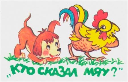"""Иллюстрация к сказке В. Сутеева """"Кто сказал мяу?"""""""
