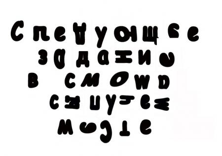 Записка с кривыми перевернутыми буквами