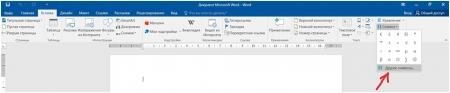 """Выбор пункта меню в MS Word для вставки символов """"больше или равно"""""""