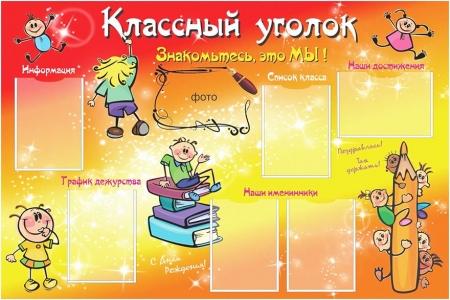 Школьный стенд