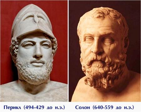 Перикл и Солон