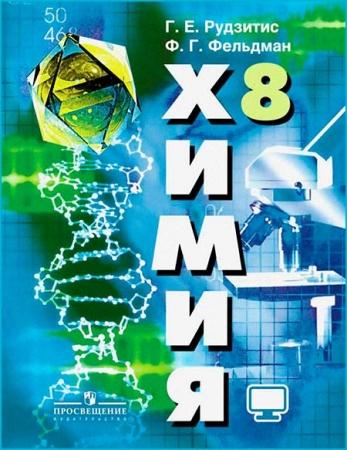 """Контрольная работа разработа в соответствии с УМК """"Химия 8 класс"""" Г.Е. Рудзитис"""